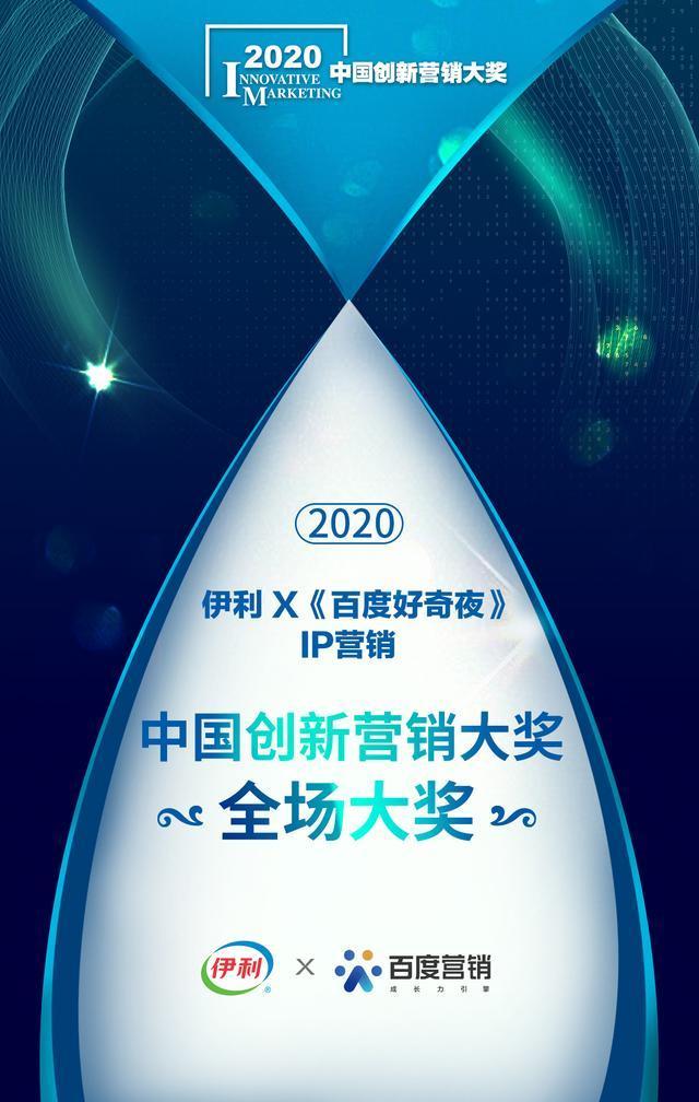 """百度营销在""""2020中国创新营销奖""""中获得四项殊荣插图1"""