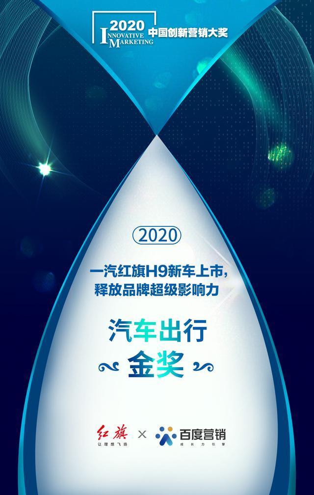 """百度营销在""""2020中国创新营销奖""""中获得四项殊荣插图4"""