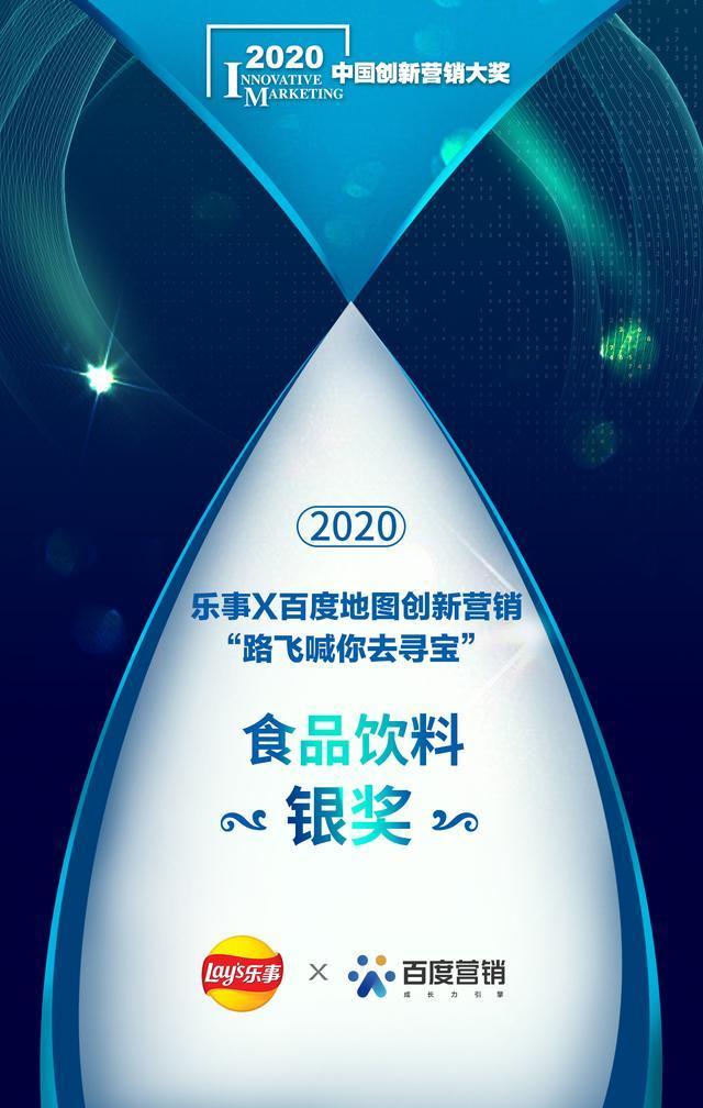 """百度营销在""""2020中国创新营销奖""""中获得四项殊荣插图5"""