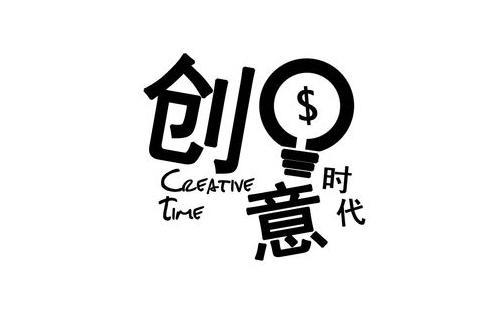 创意文案怎么写?插图