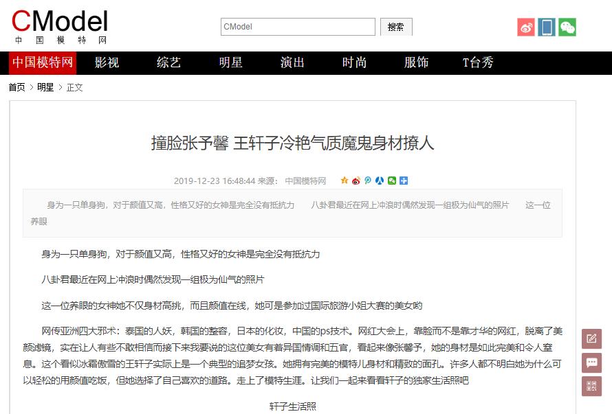 中国模特网-案例插图