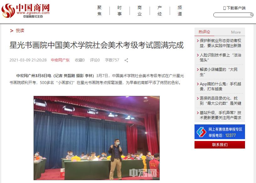 中国商报网(中国商网)-案例插图