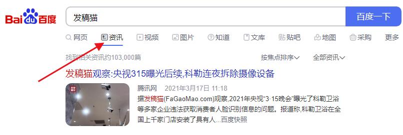 新闻稿发布平台_营销软文推广_新闻源稿件怎么发?| 发稿猫FaGaoMao.com插图1
