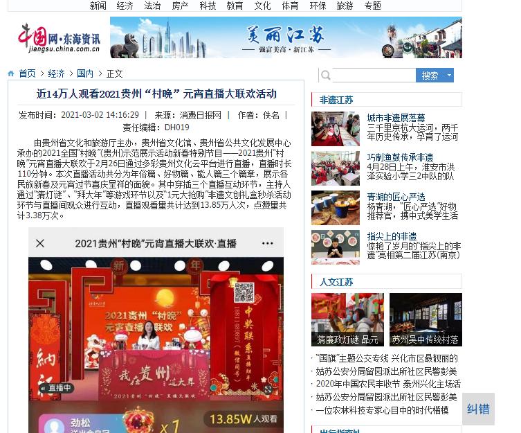 中国网东海资讯(需要白名单来源)-案例插图
