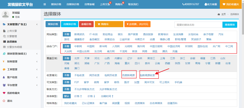新闻稿发布平台_营销软文推广_新闻源稿件怎么发?| 发稿猫FaGaoMao.com插图3