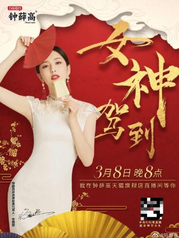 发稿猫:5步分析钟薛高、东鹏特饮新品牌如何做营销插图7
