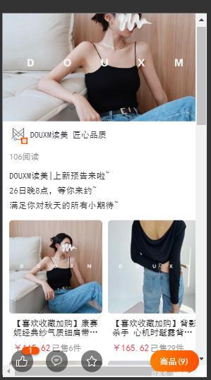 女装新品推广文案插图4