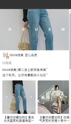 女装新品推广文案插图5