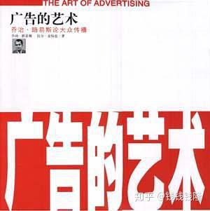 市场营销广告人必读的50本书插图11