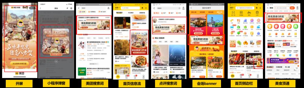 突破虚拟与现实,美团美食如何构建餐饮x游戏的新型营销空间插图6