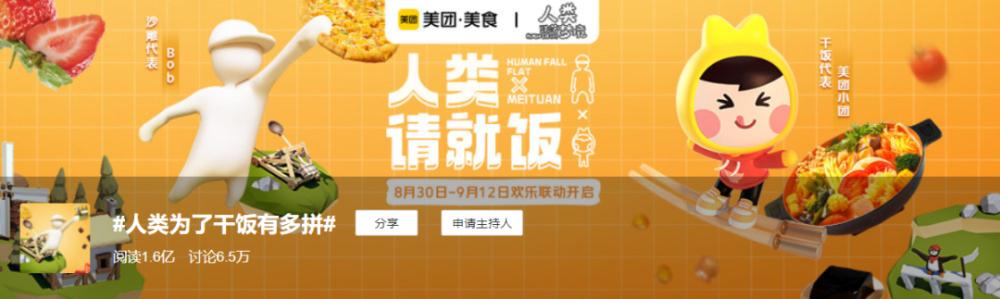 突破虚拟与现实,美团美食如何构建餐饮x游戏的新型营销空间插图9